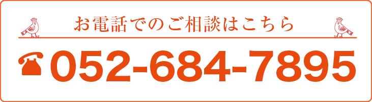 tel:052-684-7895